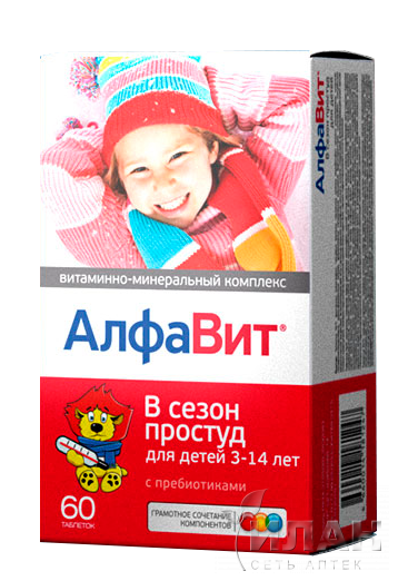Алфавит В сезон простуд для детей (Alphavit for children)