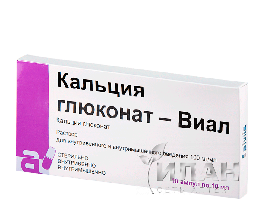 Кальция глюконат-Виал (Calcium gluconate-Vial)