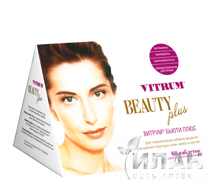 Витрум Бьюти Плюс (Vitrum Beauty Plus)