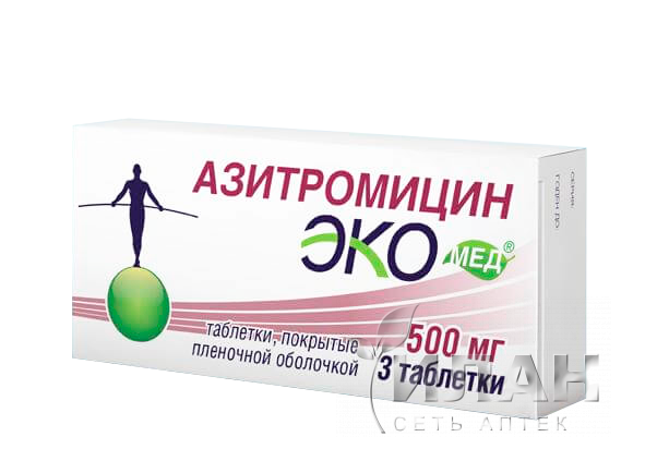 Азитромицин Экомед (Azithromycin Ecomed)