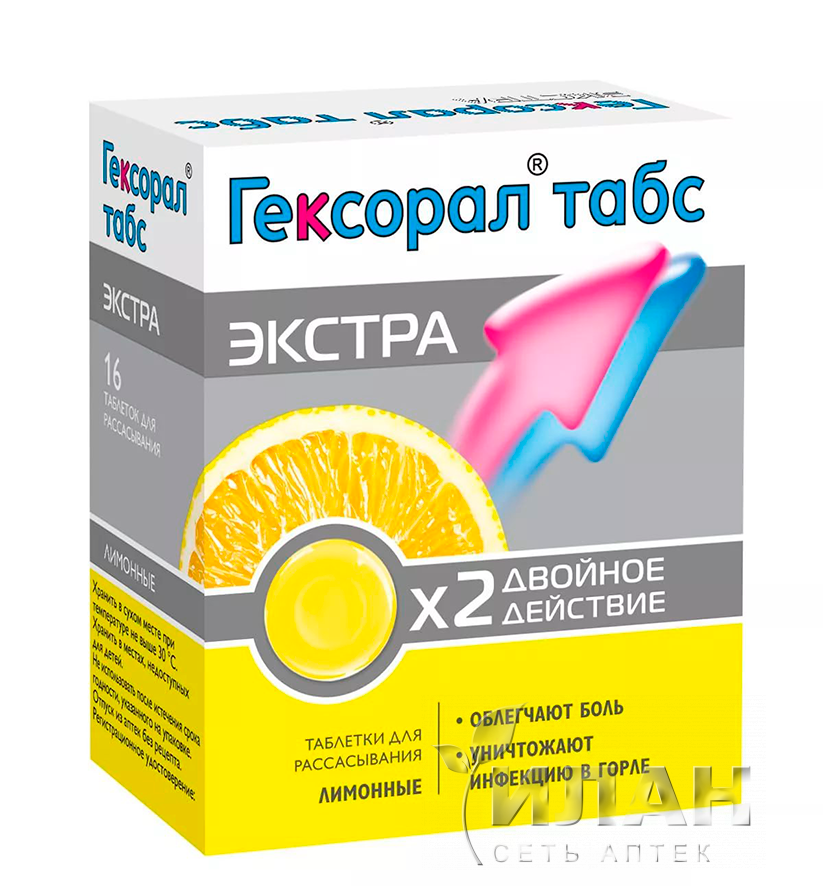Гексорал табс экстра (Hexoral tabs extra)